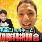 【本人登場】 藤懸貴志ジョッキー 初重賞勝利 祝勝会!!【競馬】
