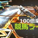 【競馬ライブ】元競馬関係者のパドック分析 馬めがね競馬会,