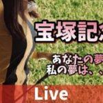 【競馬ライブ】宝塚記念!ハイレベル新馬戦!大穴のあの子!みんなで競馬を楽しもう(^^)/