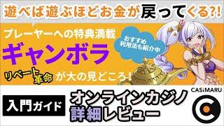 【入門】ギャンボラを詳しく解説、限定ボーナスも紹介 オンラインカジノ