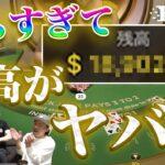 【高額ベット】ライブカジノで圧倒的な強さを発揮!残高増えまくりでヤバい!