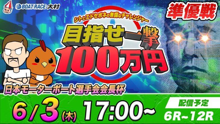 ボートレース大村   シトとエドセポネの無謀なチャレンジャー目指せ一撃100万円