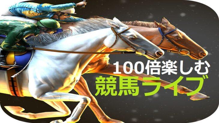 【競馬ライブ】元競馬関係者のパドック分析