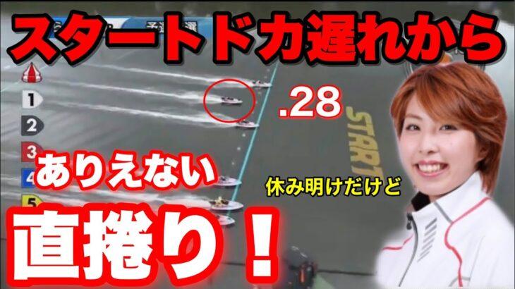 【直捲り】伸びがやばいのか?高田ひかるがやばいのか?【競艇・ボートレース】