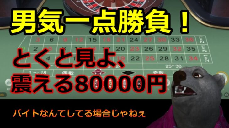【借金返済チャレンジ!】オンラインカジノ編 8万一点勝負!