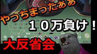 【借金返済チャレンジ!】オンラインカジノ編 やっちまったぁぁぁぁ⤵⤵⤵
