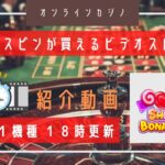 【オンラインカジノ】超人気機種で安定感抜群機! vol.001 SWEET BONANZA