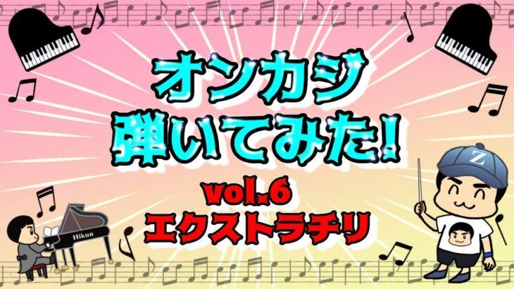 オンカジ弾いてみた!vol.6「エクストラチリ」【オンラインカジノ】【ピアノ】【EXTRA CHILLI】
