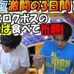 【競艇・ボートレース】住之江に三日間本気で挑んだ記録!!1日目はエスロクボスの中華そばにいく!!