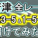 【競艇・ボートレース】唐津で全レース「1-23-5」&「1-5-23」賭けてみた!!
