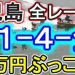 【競艇・ボートレース】児島で全レース「1-4-全」12万円ぶっこみ!!