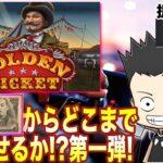 【オンラインカジノ】1万円からどこまで増やせるか企画!前編