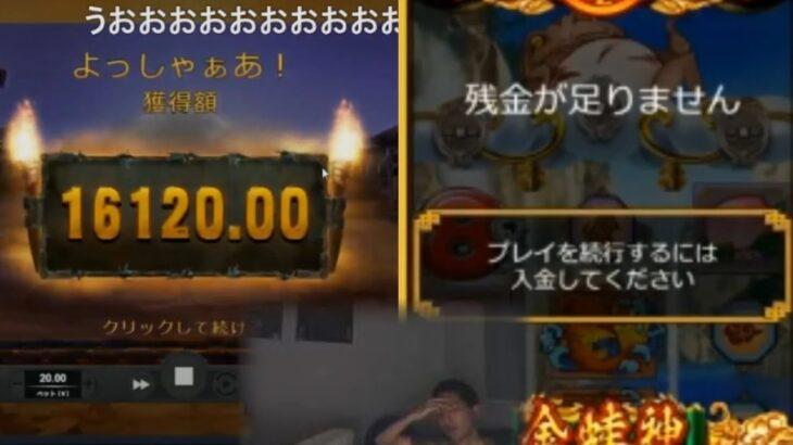 オンラインカジノで10万円溶かす引きこもりニート【オンカジ スロット】