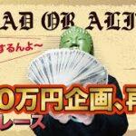 【競艇・ボートレース】100万円企画、再び【 #01】