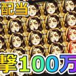 【神回】オンラインカジノのスロットで100万円配当獲得の瞬間!