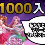 【オンラインカジノ生放送】分離型ボーナス使って$1000勝負!