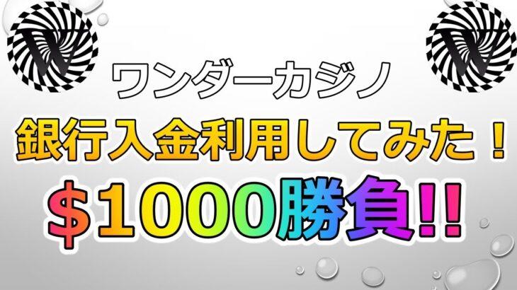 ワンダーカジノの銀行入金を始めて利用してみた!$1000でスロット勝負!