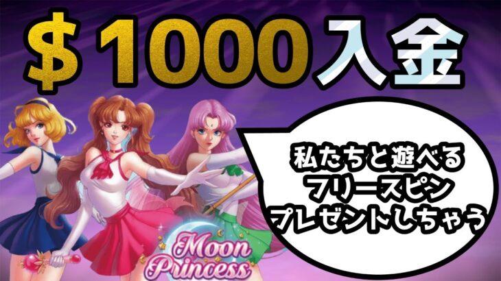 【オンラインカジノ生放送】$1000入金で、みんなからのリクエスト台を打っていくよ!