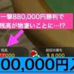 【全捲り!?】1,000,000円入金してオンラインカジノしてみた part3