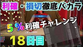 10000円から始めるコツコツバカラ生活 18日目【BONS】