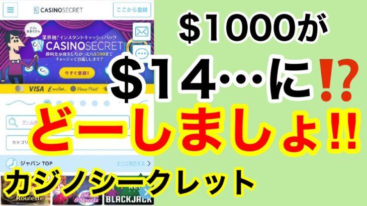 【カジノシークレット】$1000がぁ!【$14⁉️】どうするのぉぉぉ~<バタバタマルチBet>★バカラ♪オンラインカジノ