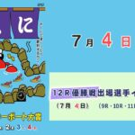 GⅡ三国モーターボート大賞 最終日  10:00~17:00
