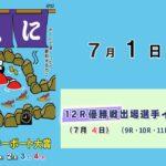 GⅡ三国モーターボート大賞  3日目  10:00~17:00