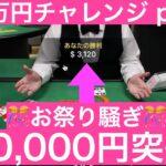 【100万円チャレンジ】1,300$→10,000$への道 part9