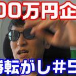 【競馬】出遅れ!?・・・複勝で100万円まで転がす#5