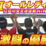 ボートレース【ういちの江戸川ナイスぅ〜っ!】#104 激闘の優勝戦