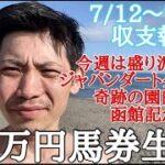 【10万円馬券生活】今週は盛り沢山!奇跡は何と園田競馬!?7/12〜7/18までの収支報告。