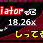 【毎日カジノ108】カジ旅でAviator(アビエーター)っていうゲームをやってみたらめっちゃおもろかった!