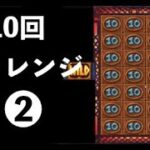 【ロイヤルパンダ】ボーナス10回購入チャレンジ!NETENT編【オンラインカジノ】