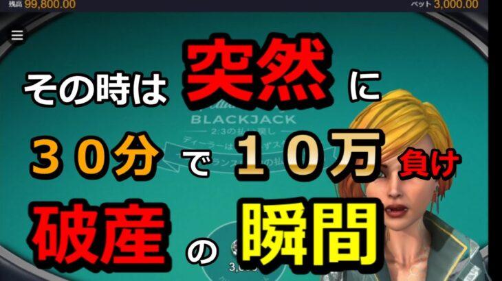 #カジノ配信 【借金返済チャレンジ!】オンラインカジノ ブラックジャックシリーズ!11日目