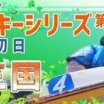 【ボートレースライブ】三国ルーキー シリーズ 初日 1~12R