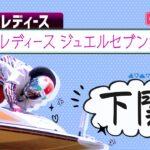 ボートレース【レースライブ】下関オールレディース  初日  1~12R