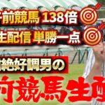 【競馬】前回は130倍的中!ジャンポケ斉藤の午前競馬生配信!
