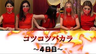 【毎日カジノ146】コツコツバカラ4日目 -ピラミッド法で勝負-