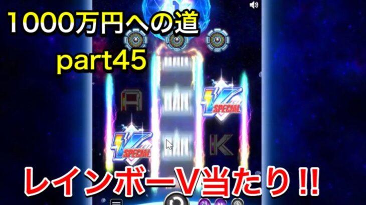 【カジノ】15万円を1000万円にする漢 part45