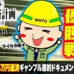 ボートレース・競艇:ワタルの15万円返済計画【第3話】