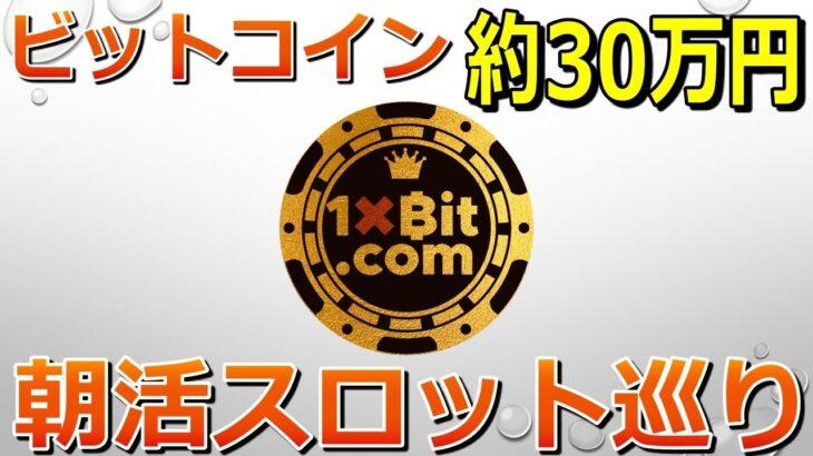 【ビットコイン】1×Bitで朝活スロット巡り旅!