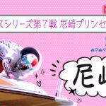 ボートレース【レースライブ】尼崎ヴィーナス  2日目  1~12R
