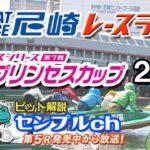 「ヴィーナスシリーズ第7戦 尼崎プリンセスカップ」 2日目