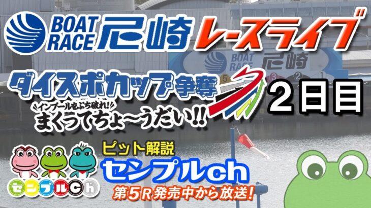 「ダイスポカップ争奪~まくってちょーうだい!!~」 2日目