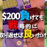 【オンラインカジノ】 と思ったのですが戦略とかって考えれないタイプなの忘れてました…どうなるわいの200ドル!!!【ナショナルカジノ】