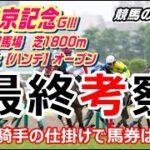 【競馬】中京記念2021 展開を握る川田騎手の仕掛け【競馬の専門学校】