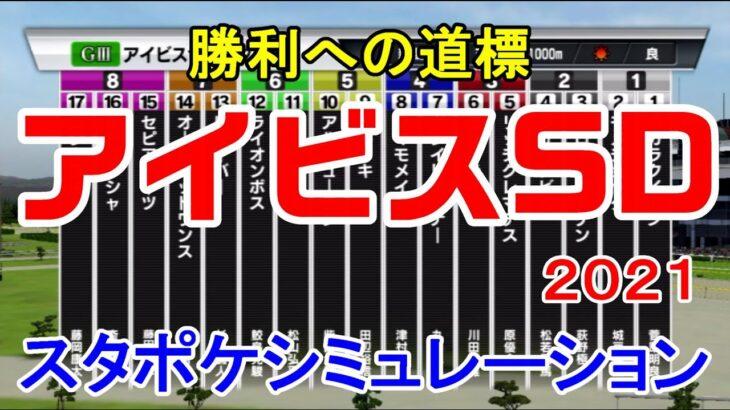 アイビスサマーダッシュ2021 枠順確定後シミュレーション 【スタポケ】【競馬予想】