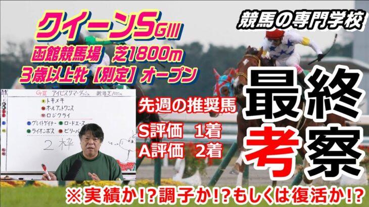 【競馬】クイーンS2021 実績・調子・復活 秋を占う面白い一戦【競馬の専門学校】
