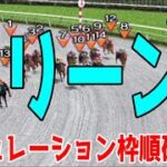 マリーンステークス2021 枠順確定後シミュレーション 【競馬予想】
