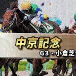 【競馬予想】2021 中京記念「夏競馬は難しいと嘆くなら、難しいなりの本命選びがあっていい」